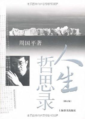 人生哲思录.pdf