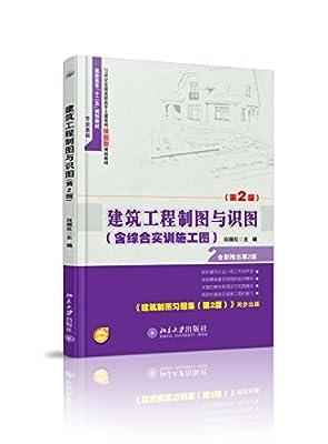 建筑工程制图与识图.pdf