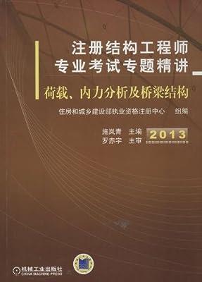 2013注册结构工程师专业考试专题精讲:荷载、内力分析及桥梁结构.pdf