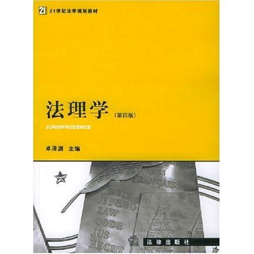 法理学/21世纪法学规划教材