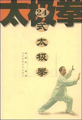 24式太极拳.pdf