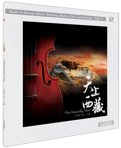 《风林唱片小提琴:天上西藏》苍苍莽莽,辽阔雄浑的青藏高原,一片
