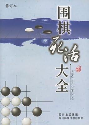 围棋死活大全.pdf