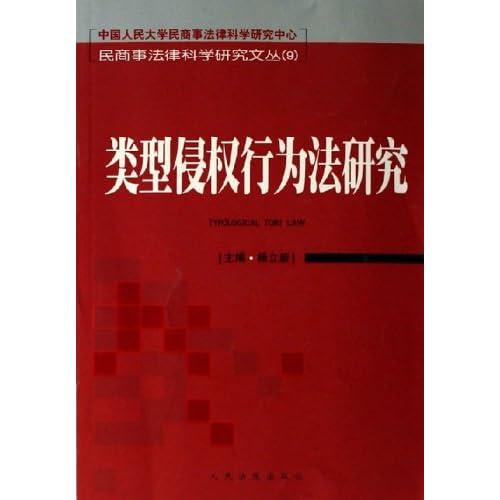 类型侵权行为法研究/民商事法律科学研究文丛
