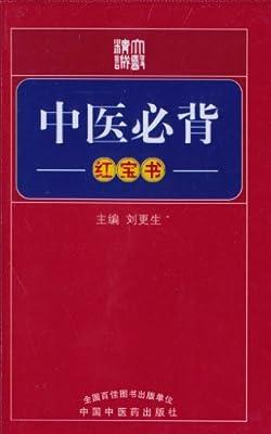 中医必背.pdf