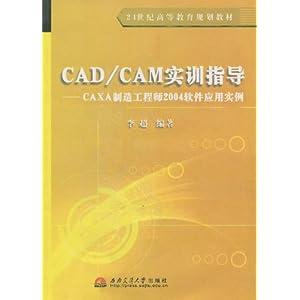 CAD/CAM软件应用技术线图:CAXAv软件工程师cada软件画包络基础图片