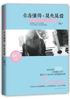 你当懂得,莫失莫错:写给天下女人的心里话.pdf