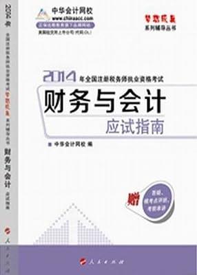 预售 梦想成真 2014年注册税务师考试应试指南 财务与会计.pdf