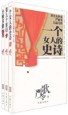 严歌苓长篇精品.pdf
