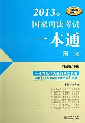 国家司法考试一本通:刑法.pdf