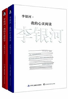 李银河:我的心灵与哲学.pdf