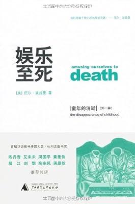 娱乐至死:童年的消逝.pdf