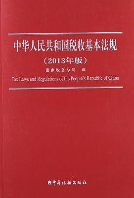 中华人民共和国税收基本法规.pdf