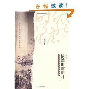 依然旧时明月:唐诗宋词中的生命和情感(增订版)
