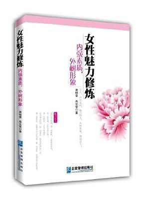 女性魅力修炼:内强素质,外树形象.pdf
