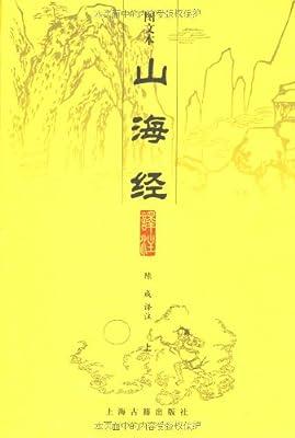 图文本山海经译注.pdf