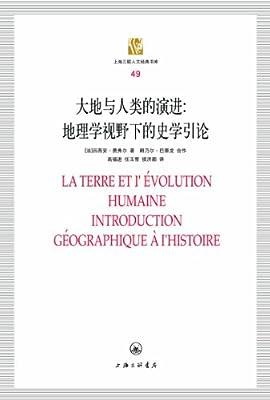 大地与人类演进:地理学视野下的史学引论.pdf