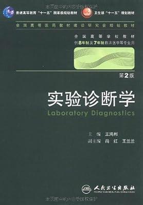 实验诊断学.pdf