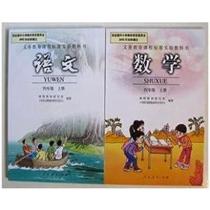 人教版小学课本教材教科书四年级上册 语文 数学 课本高于定价出售图片