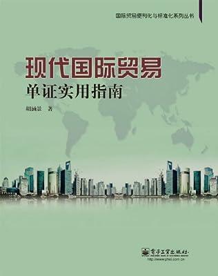 现代国际贸易单证实用指南.pdf