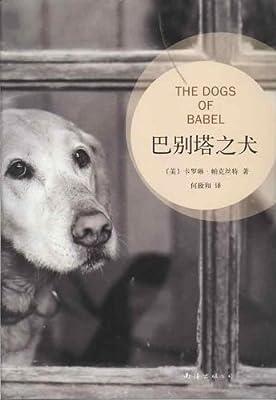 巴别塔之犬.pdf