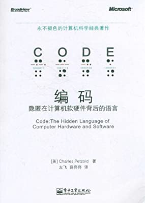 编码:隐匿在计算机软硬件背后的语言.pdf