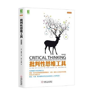 批判性思维工具.pdf