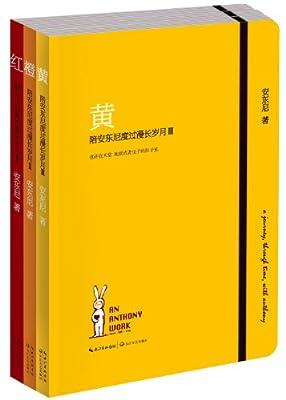 陪安东尼度过漫长岁月:红+橙+黄.pdf