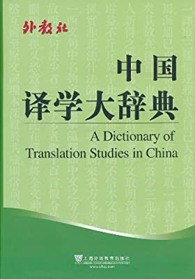 中国译学大辞典.pdf