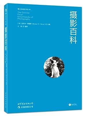 摄影百科.pdf