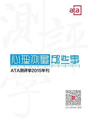 ATA测评学2015年刊:心理测量那些事.pdf