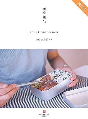 四季便当.pdf