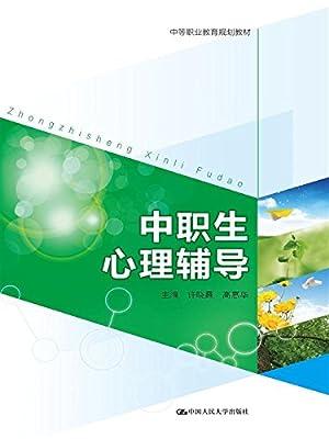 中职生心理辅导.pdf
