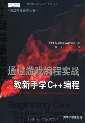 游戏开发经典丛书:通过游戏编程实战教新手学C++编程.pdf