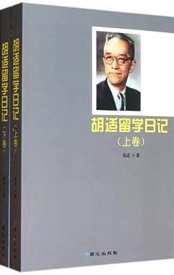 胡适留学日记.pdf