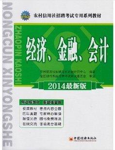2014最新版天合农村信用社招聘考试经济金融会计教材.pdf