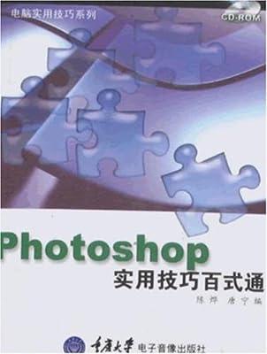 Photoshop实用技巧百式通.pdf
