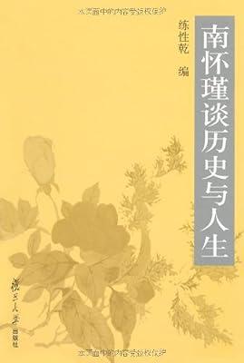 南怀瑾谈历史与人生.pdf