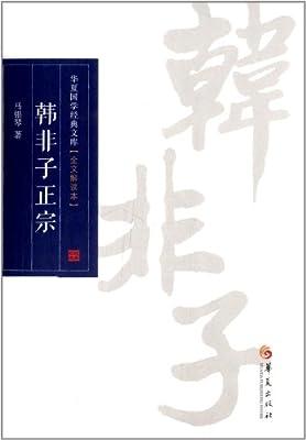 韩非子正宗.pdf
