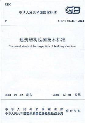 GB/T50334-2004 建筑结构检测技术标准.pdf