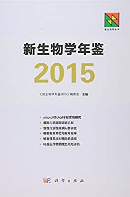 新生物学年鉴.pdf