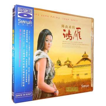 降央卓玛专辑 鸿雁 发烧蓝光碟 bscd 1cd