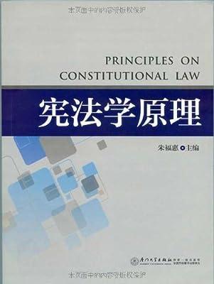 宪法学原理.pdf