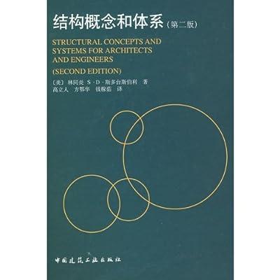 结构概念和体系.pdf
