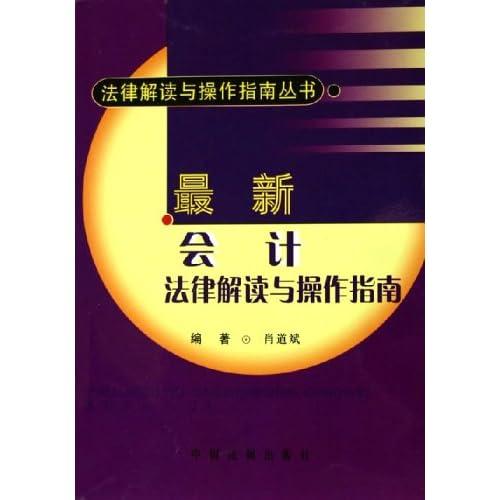 最新会计法律解读与操作指南/法律解读与操作指南丛书