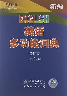 2013年职称英语考试:新编英语多功能词典.pdf