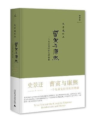 曹寅与康熙:一个皇帝宠臣的生涯揭秘.pdf