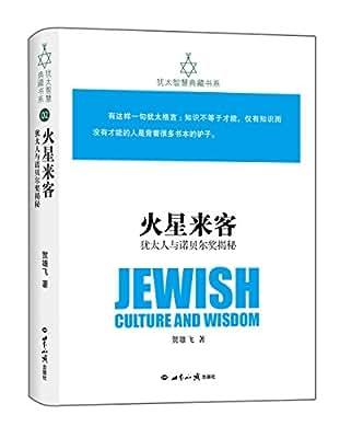 犹太智慧典藏书系:火星来客·犹太人与诺贝尔奖揭秘.pdf