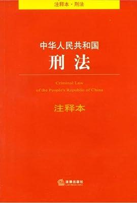中华人民共和国刑法注释本.pdf