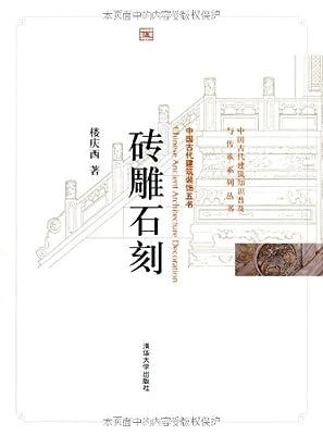 砖雕石刻.pdf